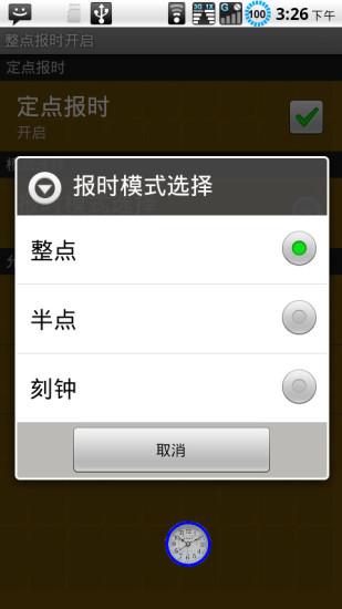 玩免費生活APP|下載语音报时_完整版 app不用錢|硬是要APP