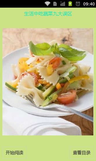 生活中吃蔬菜九大误区