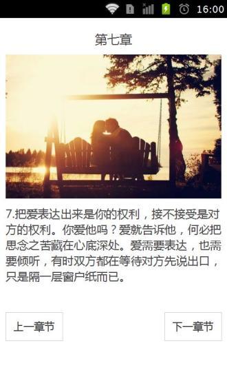 免費下載書籍APP|谈恋爱技巧 app開箱文|APP開箱王
