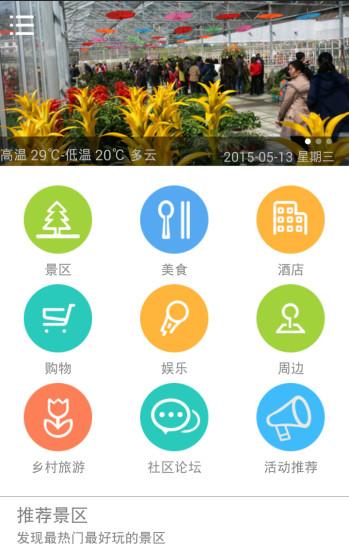 玩旅遊App|灵秀湖北掌上游免費|APP試玩
