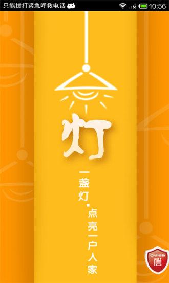 中国灯饰行业门户