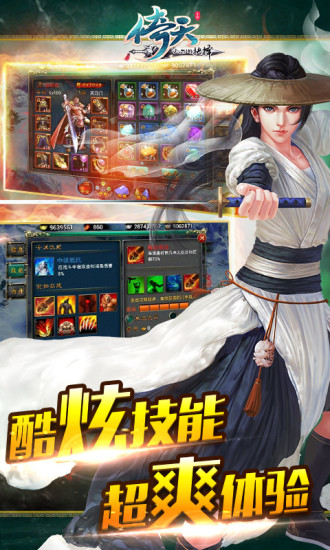 倚天手游版|玩網游RPGApp免費|玩APPs