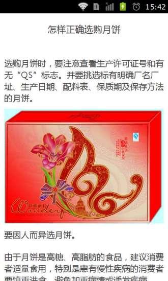 中秋节买月饼细节