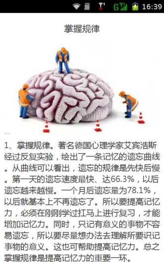 迅速提高记忆力的方法
