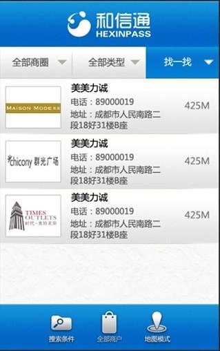 交通運輸必備免費app推薦|和信通線上免付費app下載|3C達人阿輝的APP