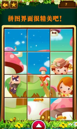 【免費益智App】儿童精品趣味拼图-APP點子