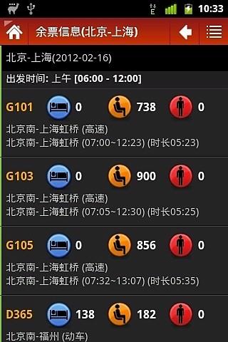 猜火车|玩交通運輸App免費|玩APPs