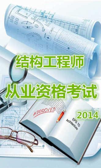 结构工程师从业资格考试