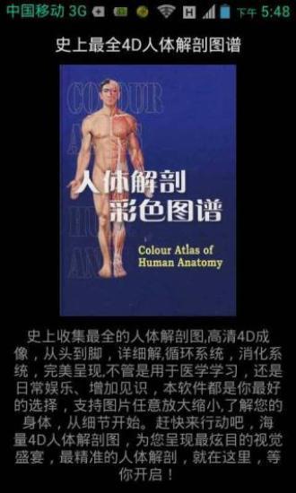 史上最全4D人体解剖图谱