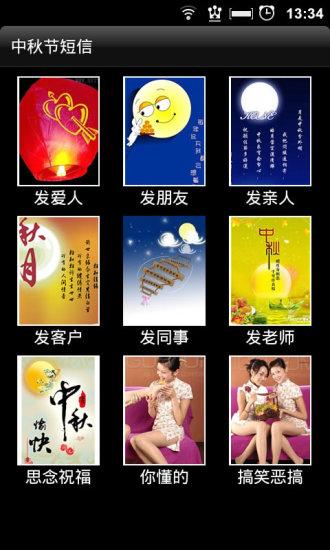 2014中秋节祝福