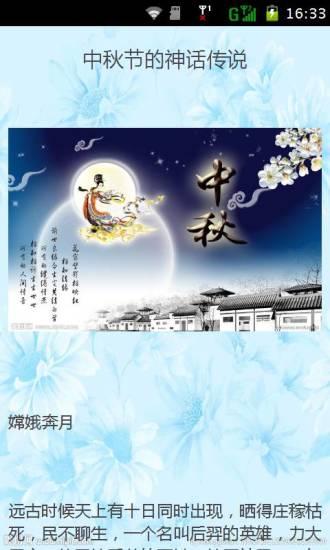2014中秋节