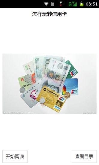 怎样玩转信用卡
