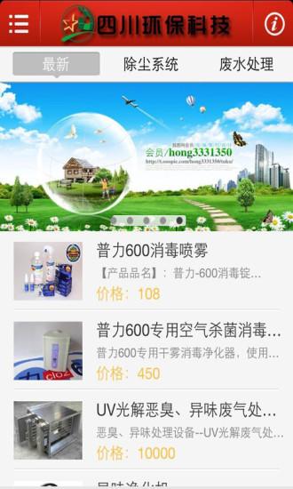 四川环保科技