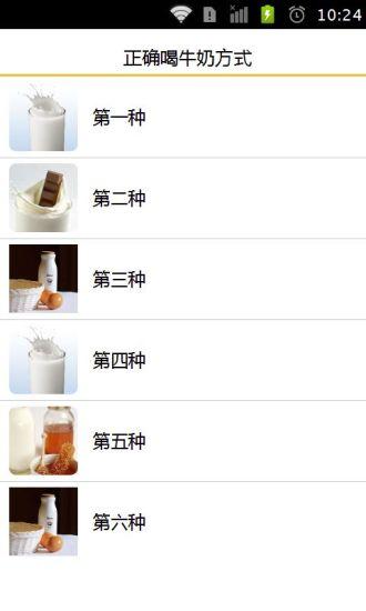 正确喝牛奶方式