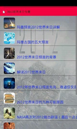 世界末日2012