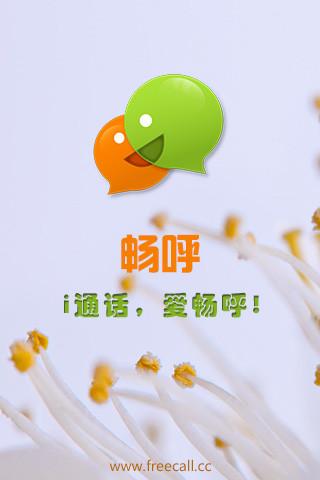 【免費通訊App】畅呼免费网络电话-APP點子