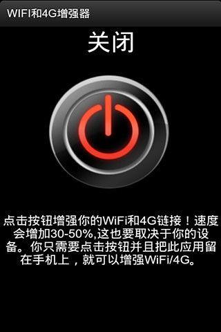 【免費工具App】WIFI和4G增强器-APP點子