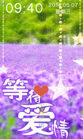 紫色梦幻等待爱情密码锁屏