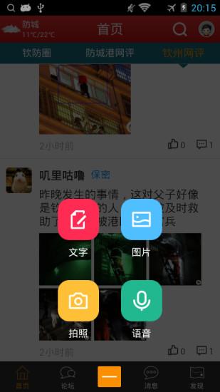钦防在线|玩生活App免費|玩APPs
