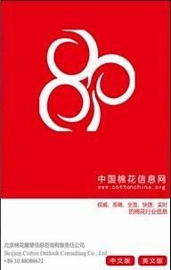 中国棉花信息