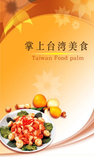 掌上台湾美食