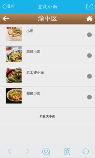 玩生活App|重庆小面免費|APP試玩