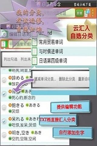 玩免費商業APP|下載日语背单词 app不用錢|硬是要APP