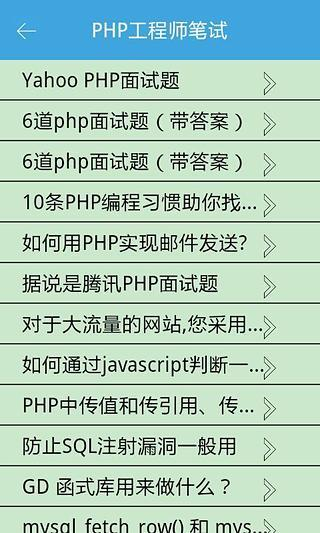 PHP面试宝典