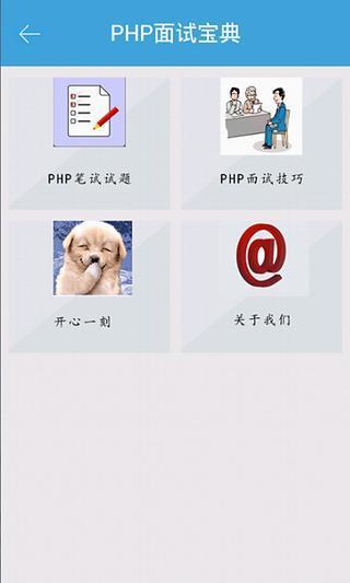 玩商業App PHP面试宝典免費 APP試玩