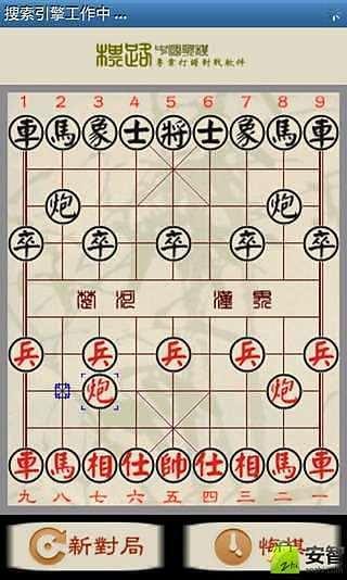 象棋 象棋最新版