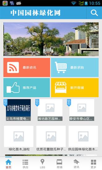 中国园林绿化网 玩生活App免費 玩APPs