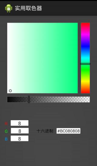 实用取色器
