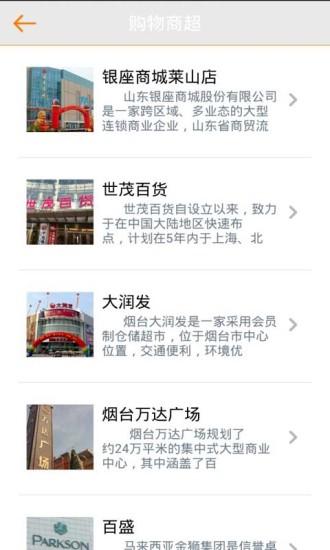 烟台信息港|玩生活App免費|玩APPs