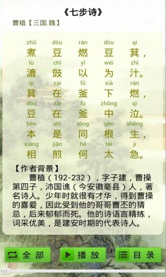 唐诗三百朗读版