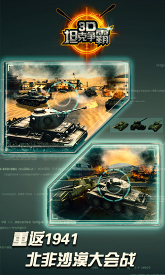 坦克遊戲-小遊戲天堂