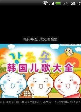 韩语儿歌动画合集 经典版