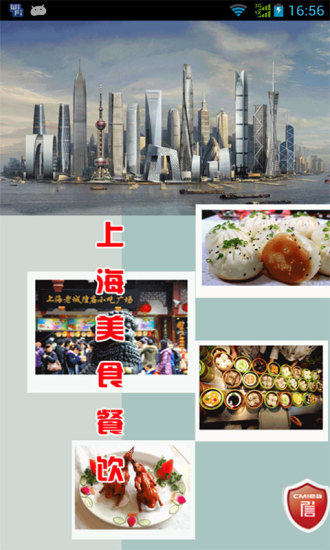 上海美食餐饮