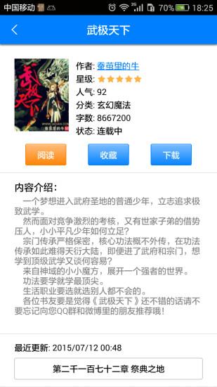 書籍必備免費app推薦|快听小说線上免付費app下載|3C達人阿輝的APP