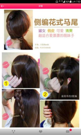 女生发型设计