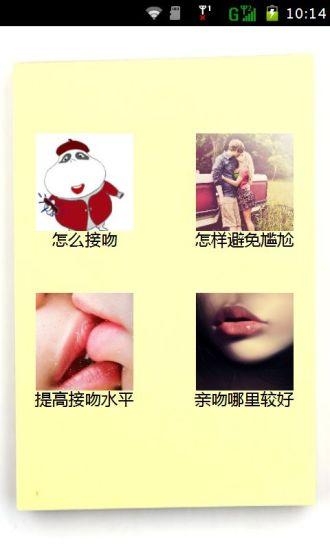 爱从接吻开始