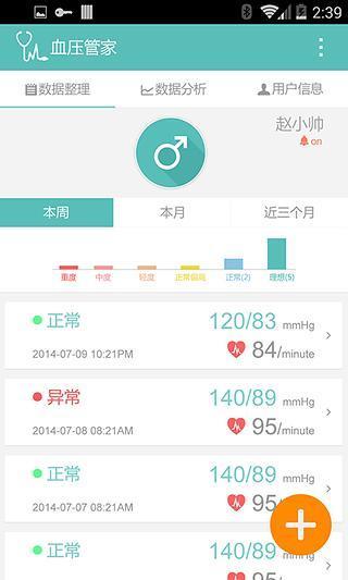 万安博血压助手|玩健康App免費|玩APPs