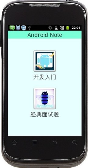 Android学习笔记