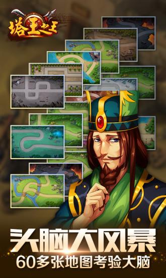 玩免費遊戲APP 下載塔王之王 app不用錢 硬是要APP