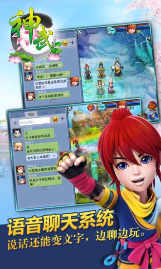 玩網游RPGApp|神武免費|APP試玩