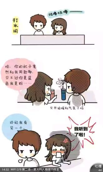 妮玛和王小明 玩書籍App免費 玩APPs