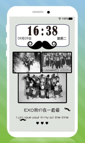 EXO小胡子主题锁屏