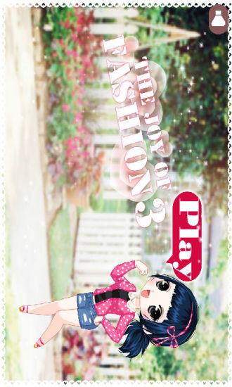 快乐时尚女生3