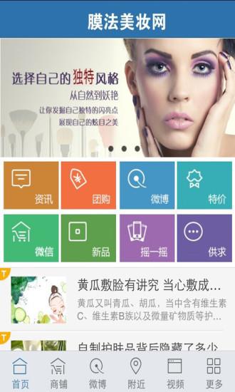 膜法美妆网