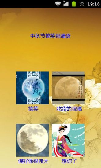 玩書籍App|中秋节搞笑祝福短信免費|APP試玩