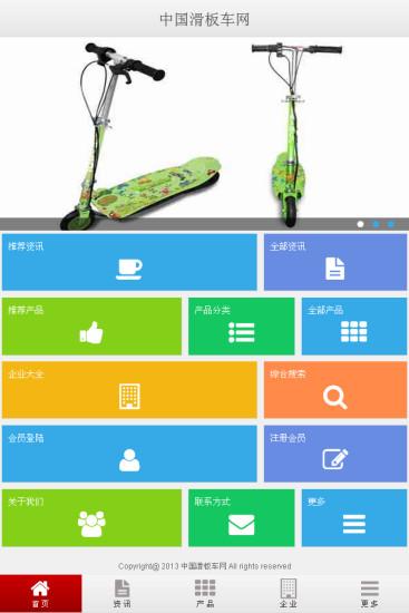 中国滑板车网